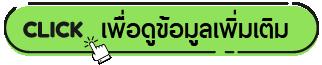 Icon click