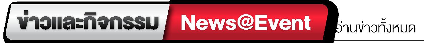 ข่าวในหมวดข่าวและกิจกรรม